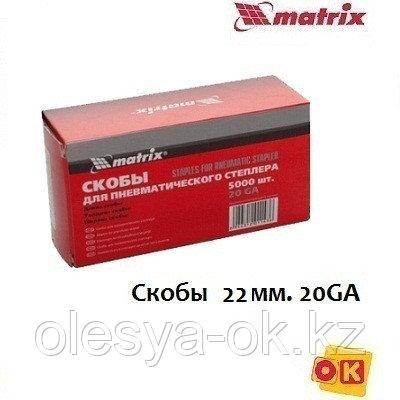 Скобы 22 мм,20GA для пневма. степлера. MATRIX