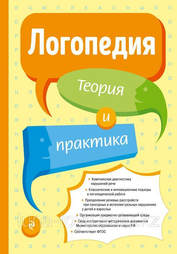 Логопеду Филичева Логопедия Теория и практика