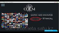 Телевидение EDEM.TV - ILOOK.TV - VIPDRIVE.TV, фото 3