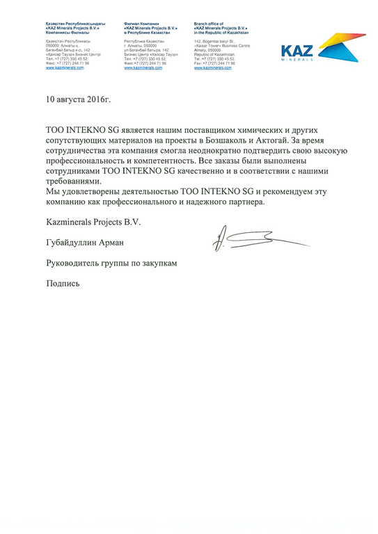 Letter of recommendation from KAZ Minerals to INTEKNO SG - RU