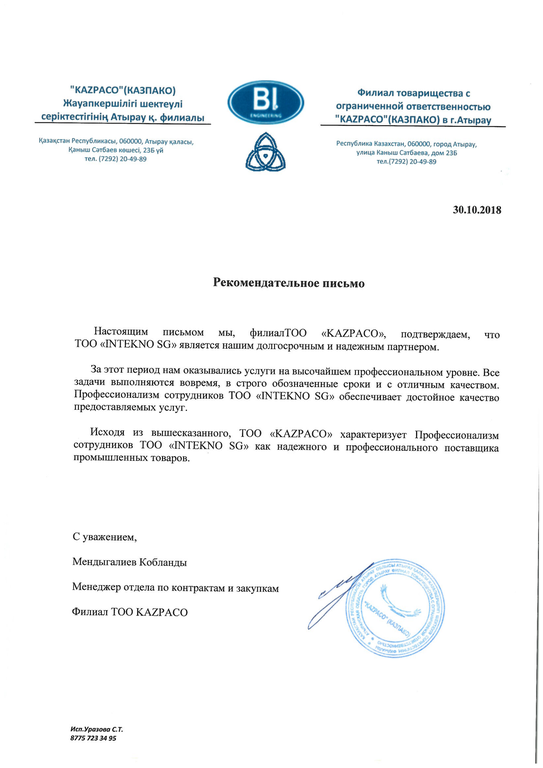 Letter of recommendation from Kazpaco to INTEKNO SG - RU