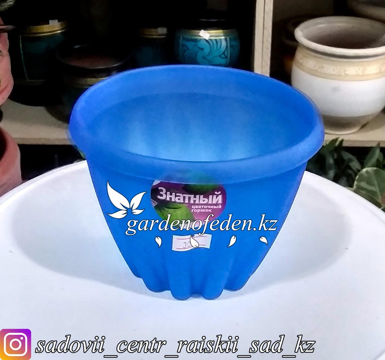 """Пластиковый горшок """"Знатный"""" для цветов. Объем: 1л. Цвет: Синий."""