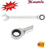 Ключ трещоточный 11мм. MATRIX PROFESSIONAL
