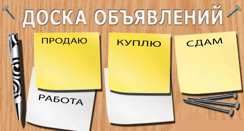 Размещение объявлений в Усть-Каменогорске