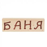"""Деревянная табличка """"БАНЯ"""""""