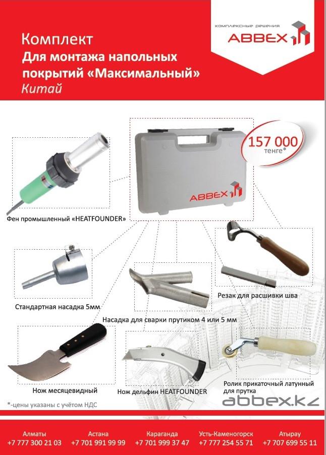 """Набор для сварки напольный покрытий HeadFounder """"Максимальный"""""""