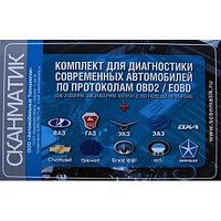 Автосканер Сканматик 1 COM (Scanmatik). Базовый комплект.