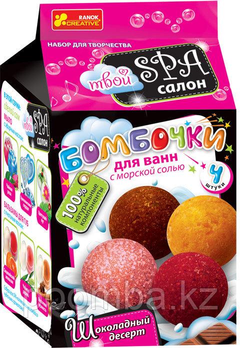 """Бомбочки для ванн """"Шоколадный десерт"""""""