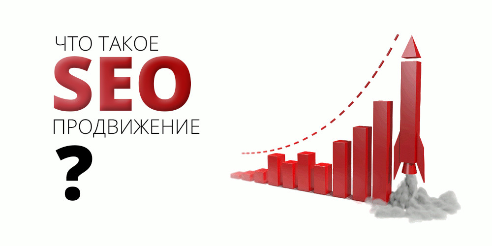 SEO оптимизация в Павлодаре