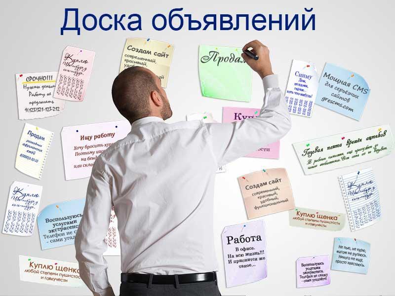 Размещение рекламы на всех досках объявлений в Павлодаре