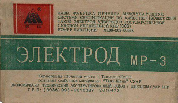 Электроды МР-3 3мм