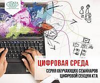 """Серия семинаров для туристических бизнесов """"Цифровая среда"""""""