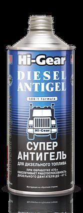 Суперантигель для дизельного топоива, Hi-Gear, 946мл