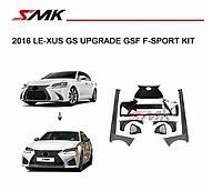 Полный комплект переделки F-sport на Lexus GS 2016-