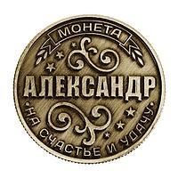 """Монета именная """"Александр"""", фото 1"""