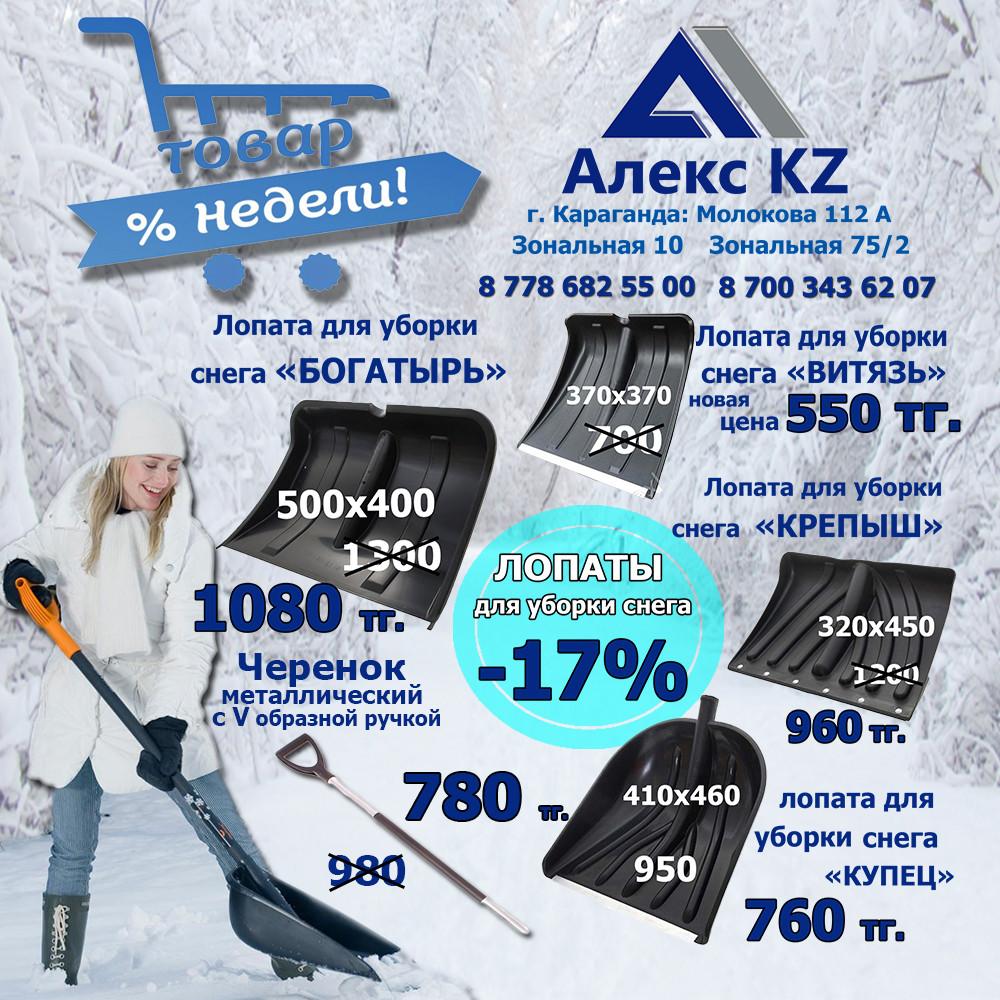 Лопаты снеговые СО СКИДКОЙ!