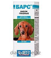 Капли глазные Барс для кошек и собак 10мл арт.AP47