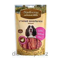 Деревенские лакомства для собак утиные шашлычки нежные арт.711793