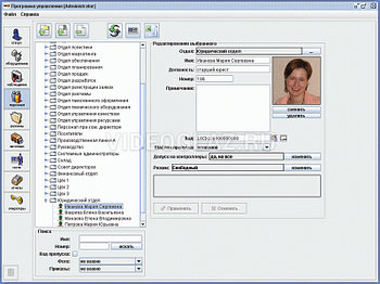 Базовый модуль ПО SIGUR, ограничение до 50 карт доступа