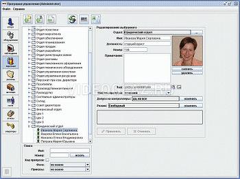 Базовый модуль ПО SIGUR, ограничение до 10000 карт доступа