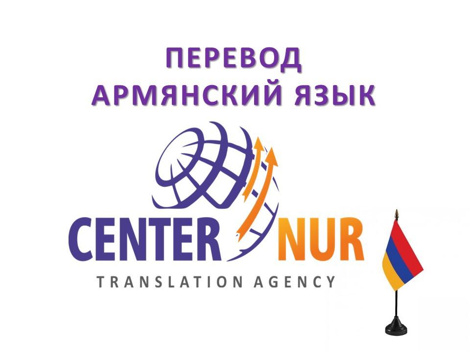 Письменный перевод с/на армянский