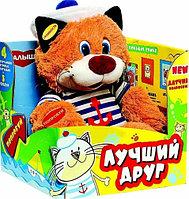 Малыши Интерактивная игрушка Кот усатый моряк Сказочник