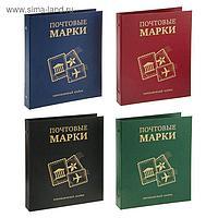 Альбом для марок «Почтовые марки», 230х270 мм, вертикальный, бумвинил, узкий корешок + 5 листов, МИКС