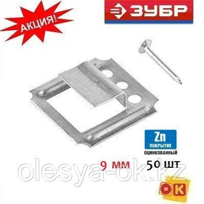 Кляймер 9.0 мм, 50 шт, ЗУБР