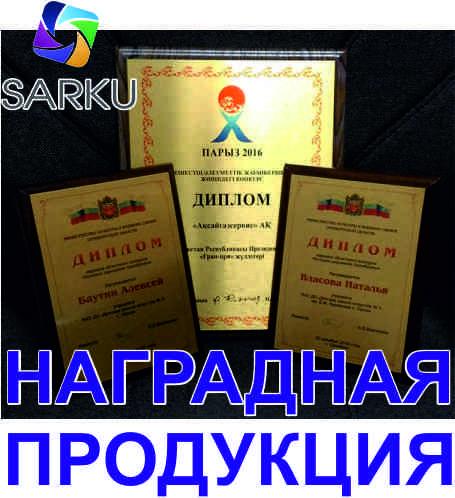 Наградная продукция (дипломы,плакетки)