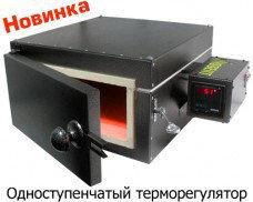 Электрическая муфельная печь ПМ-2700