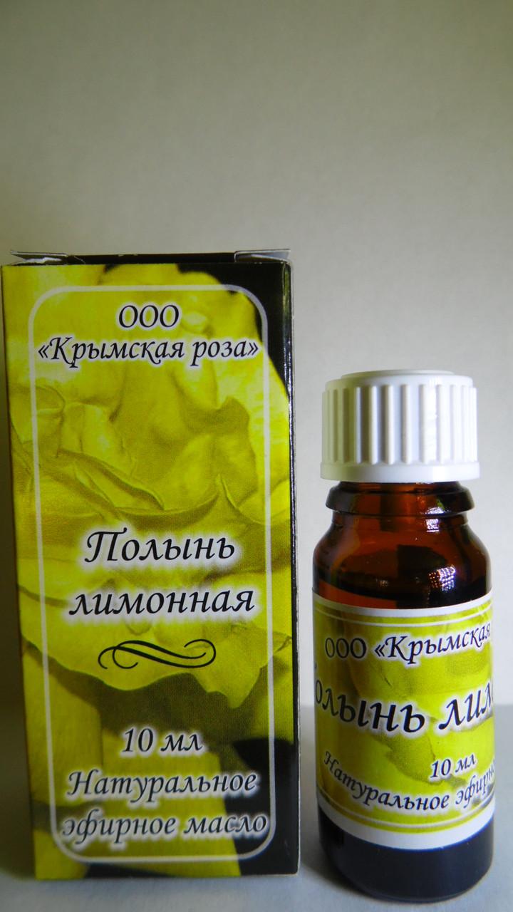 Эфирное масло ПОЛЫНИ лимонной, 10мл