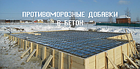Добавки для зимнего строительства