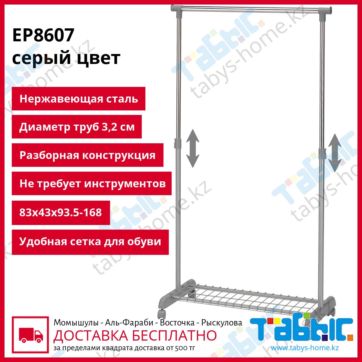 Вешалка для одежды гардеробная Табыс ЕР 8607 (серый цвет)