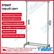 Вешалка для одежды гардеробная Табыс ЕР 8607 (серый цвет), фото 2