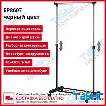 Вешалка для одежды гардеробная EP8607 хром черный, фото 2