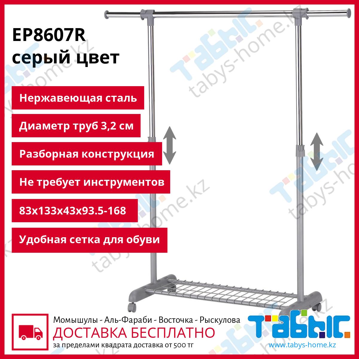 Вешалка для одежды гардеробная Табыс EP 8607R (серый цвет)