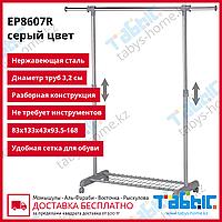 Одинарная раздвижная гардеробная вешалка Табыс EP 8607R (серый цвет)