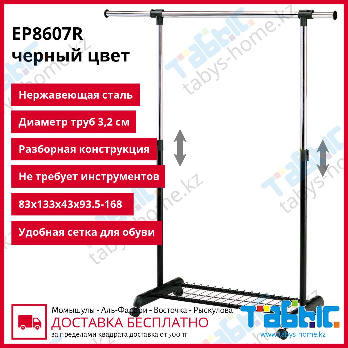 Одинарная раздвижная гардеробная вешалка Табыс EP 8607R (черный цвет)