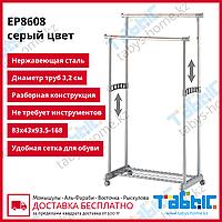 Двойная напольная гардеробная вешалка Табыс EP 8608(серый цвет)