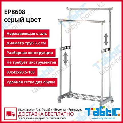 Двойная напольная гардеробная вешалка Табыс EP 8608(серый цвет), фото 2