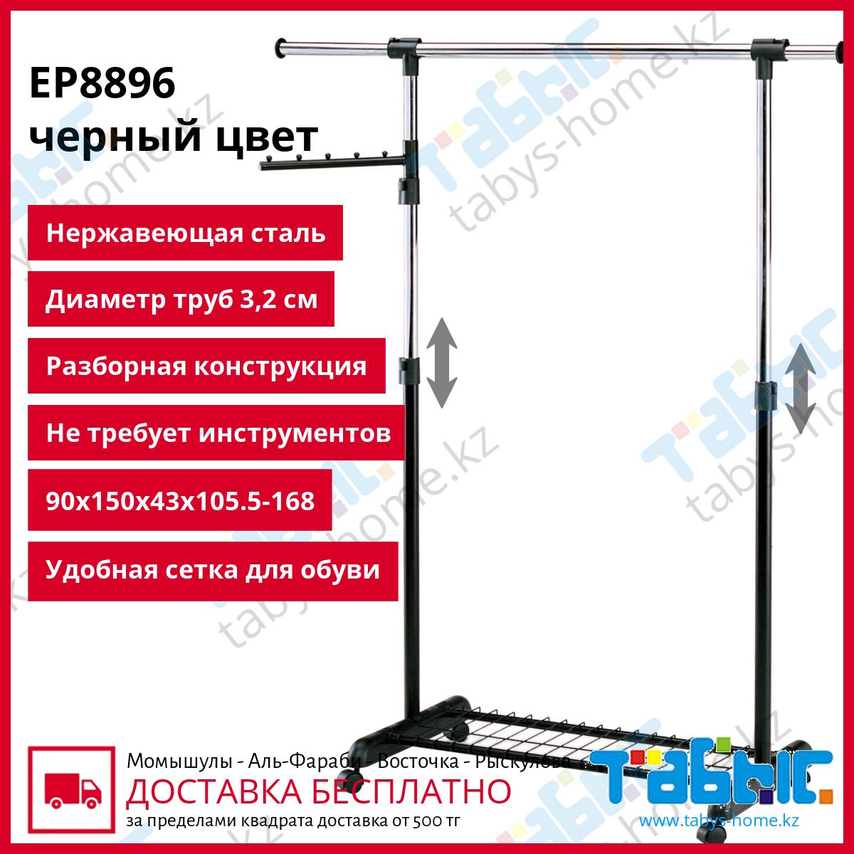 Одинарная раздвижная гардеробная вешалка Табыс EP 8896 (черный цвет)