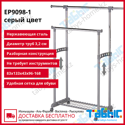 Двойная раздвижная гардеробная вешалка Табыс EP 9098-1 (серый цвет), фото 2