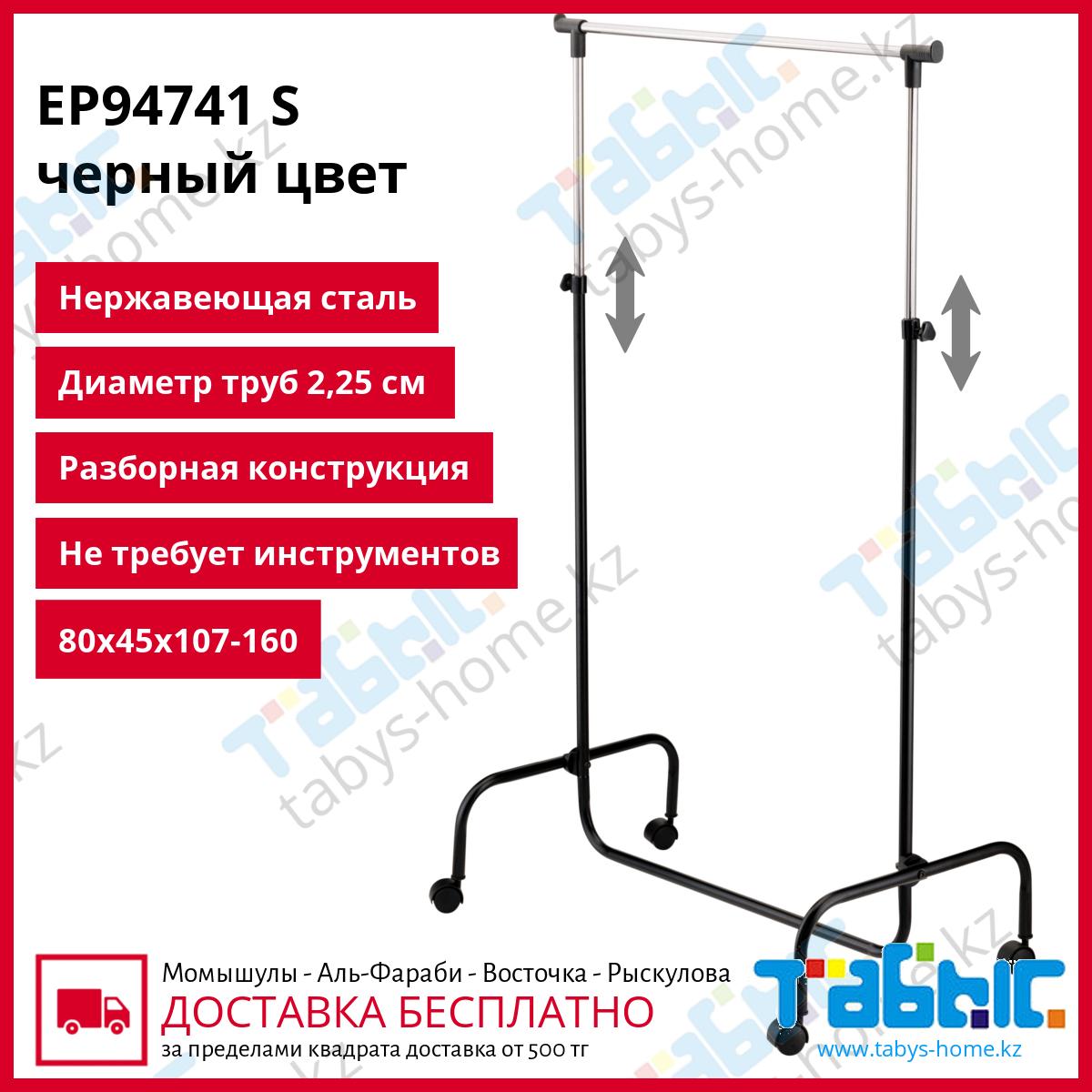 Одинарная гардеробная вешалка Табыс EP 94741 S