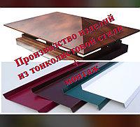 Нестандартные изделия из жести с полимерным покрытием (Откосы, отливы, парапеты и тд)