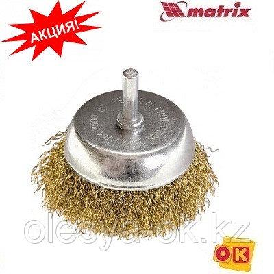 """Щетка для дрели, 65 мм, """"чашка"""" со шпилькой, латунированная витая проволока // MATRIX"""