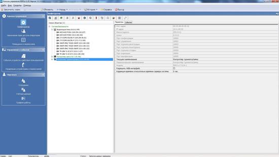Базовый комплект программного обеспечения PERCo-SN01
