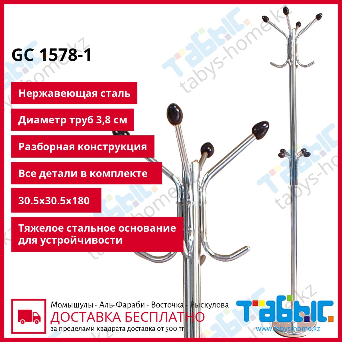 Вешалка для прихожей Табыс GC 1578-1