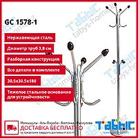 Напольная вешалка для прихожей Табыс GC 1578-1