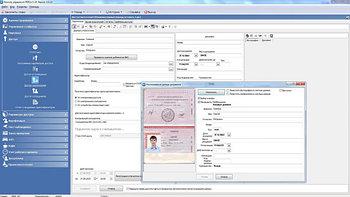 Программное обеспечение PERCo-SM03  Бюро пропусков