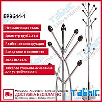Напольная вешалка для прихожей Табыс EP 9644-1